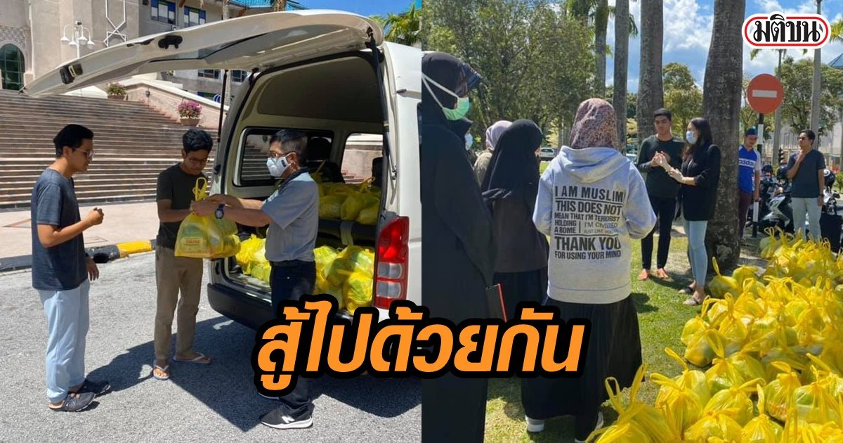 สถานทูตไทย ณ กรุงกัวลาลัมเปอร์ แจกอาหารแห้งคนไทยในมาเลย์ โพสต์ซึ้ง จะไม่ทิ้งกัน