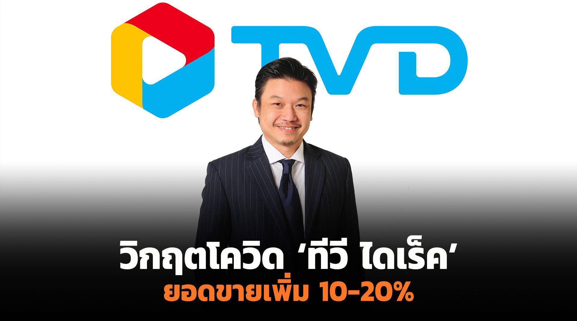 วิกฤตโควิด 'ทีวี ไดเร็ค' ยอดขายเพิ่ม 10-20%