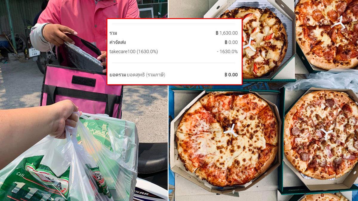 จวกยับ แห่รุมสั่งพิซซ่า หลังโค้ดลดราคา แอพสั่งอาหาร เกิดผิดพลาด กินฟรีเป็นพัน