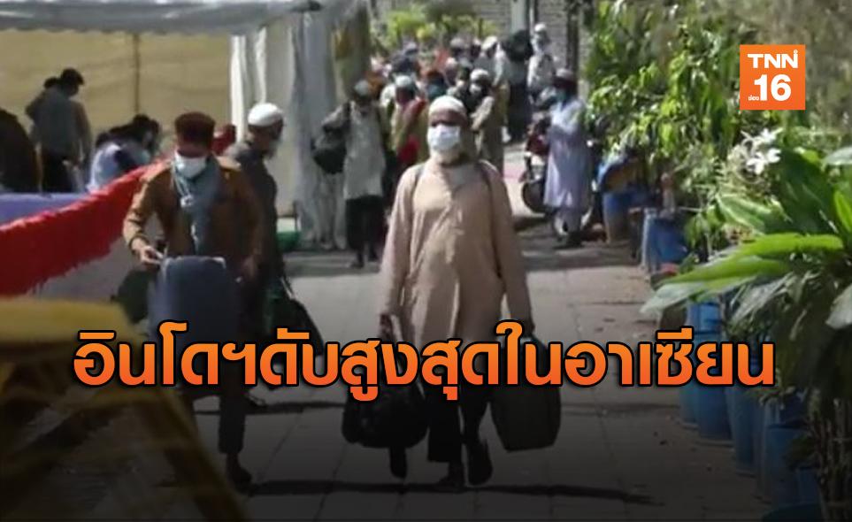 อินโดนีเซียวิกฤต! ยอดดับพุ่ง 170 ราย สูงสุดในอาเซียน