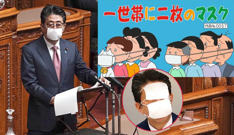 โควิด:ชาวญี่ปุ่นไม่สบอารมณ์ อาเบะแจกหน้ากากบ้านละ2ชิ้น