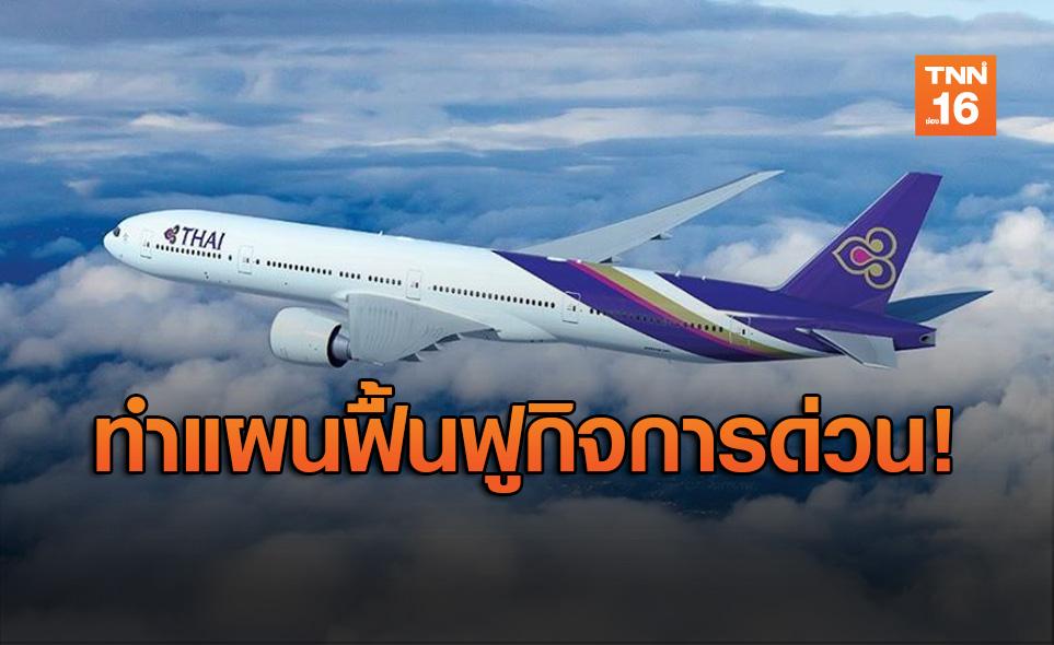 """คมนาคมสั่ง """"การบินไทย"""" เร่งทำแผนฟื้นฟูกิจการด่วน"""