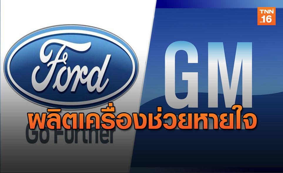 ฟอร์ด และ GM วางแผนเปลี่ยนมาผลิตเครื่องช่วยหายใจ