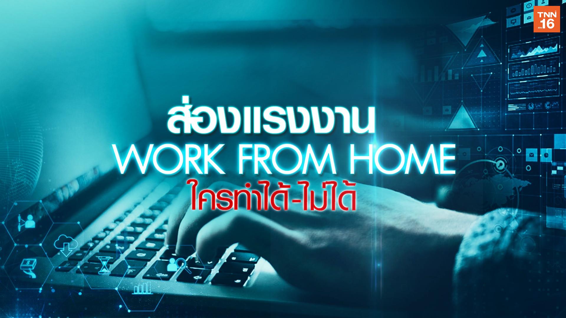 """ส่อง """"Work from Home"""" ใครทำได้-ไม่ได้"""