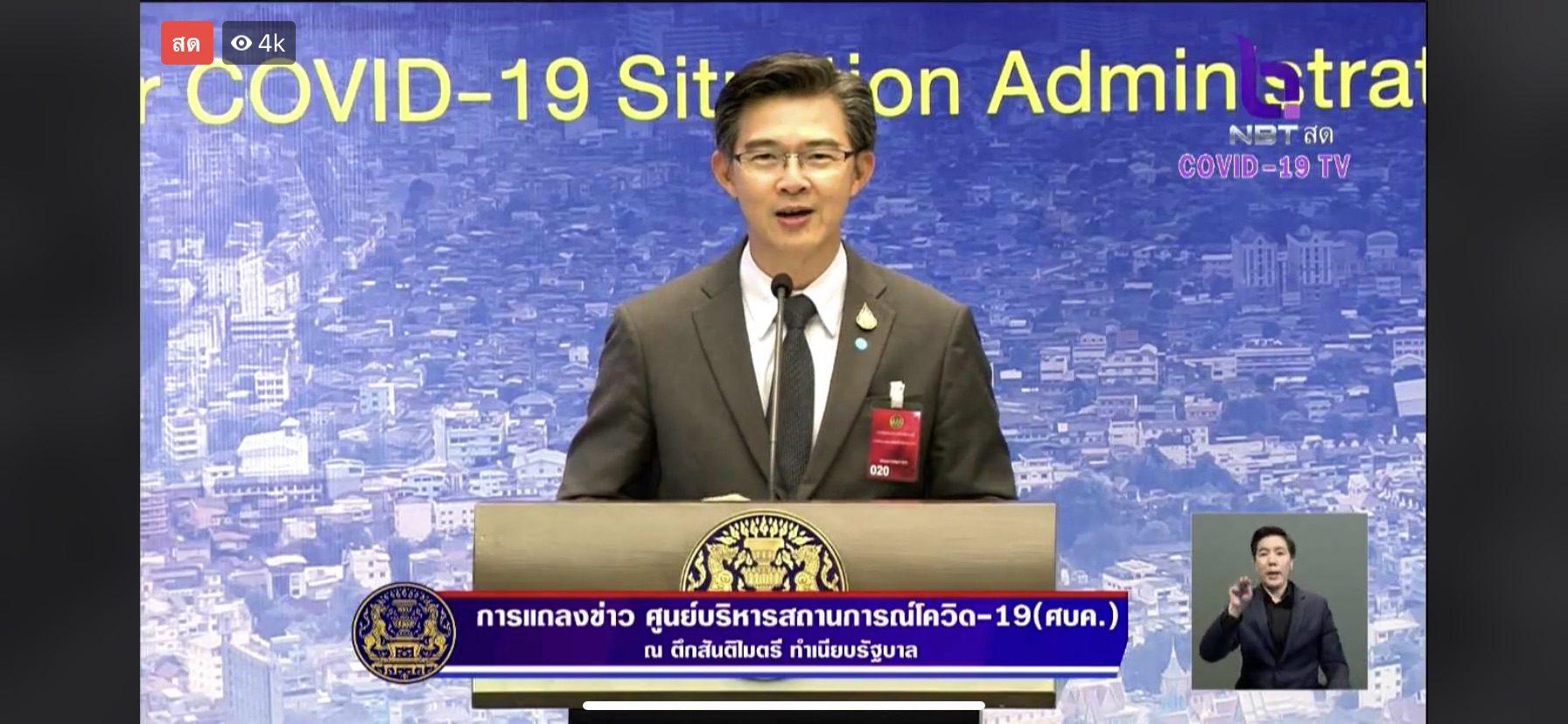 โฆษก ศบค.เผย 15 จว.ไม่พบผู้ป่วย 'โควิด-19' แต่ห่วง 'ภูเก็ต' ติดเชื้ออันดับ 1 ของไทย