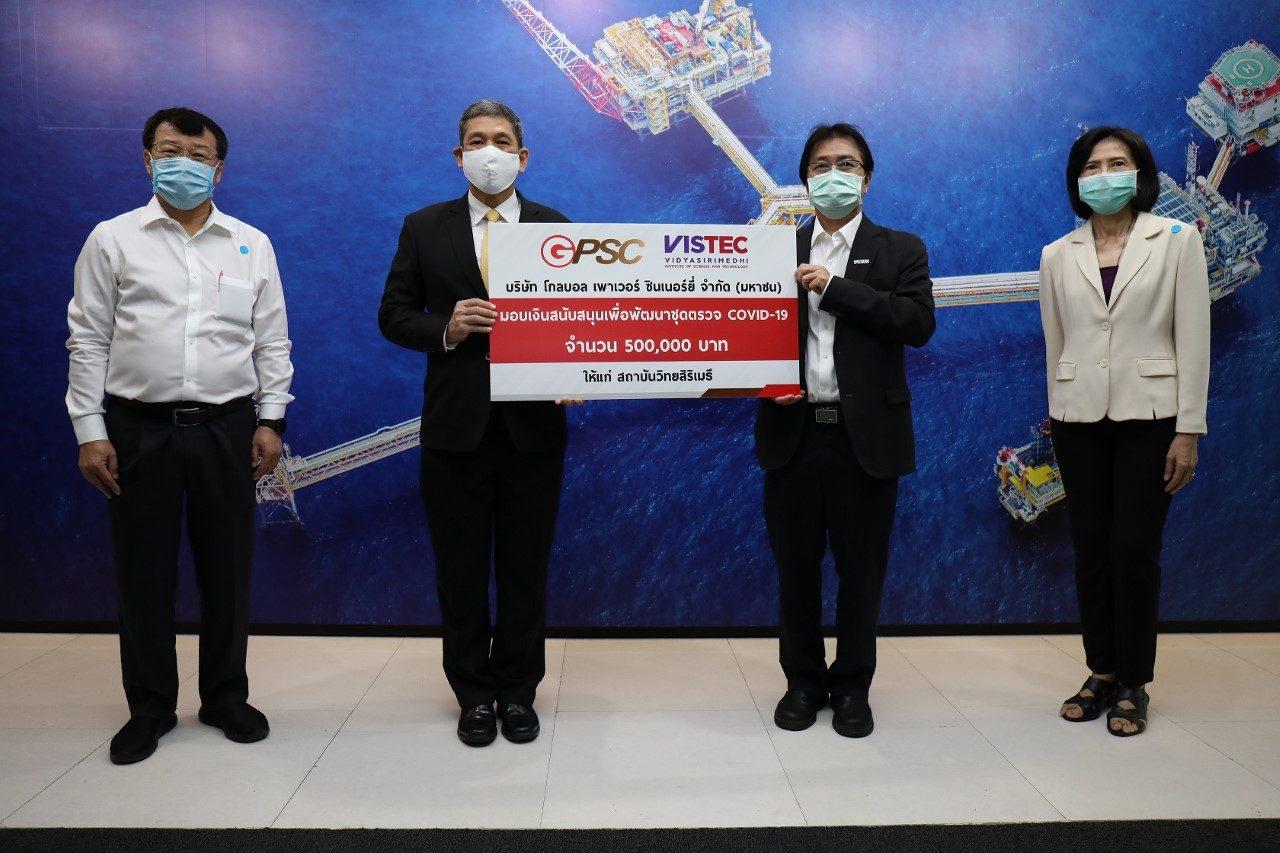 เร่งพัฒนาชุดตรวจโควิด-19 จีพีเอสซีมอบ 500,000 บาทหนุน