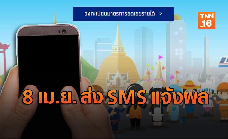 """""""คลัง"""" เตรียมส่ง SMS คอนเฟิร์มคนผ่านเกณฑ์ 8 เม.ย.นี้"""