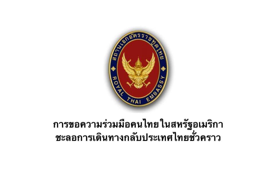 สถานทูต-สถานกงสุลไทยในสหรัฐ ขอคนไทยชะลอกลับประเทศ ปิดระบบลงทะเบียนขอใบรับรอง