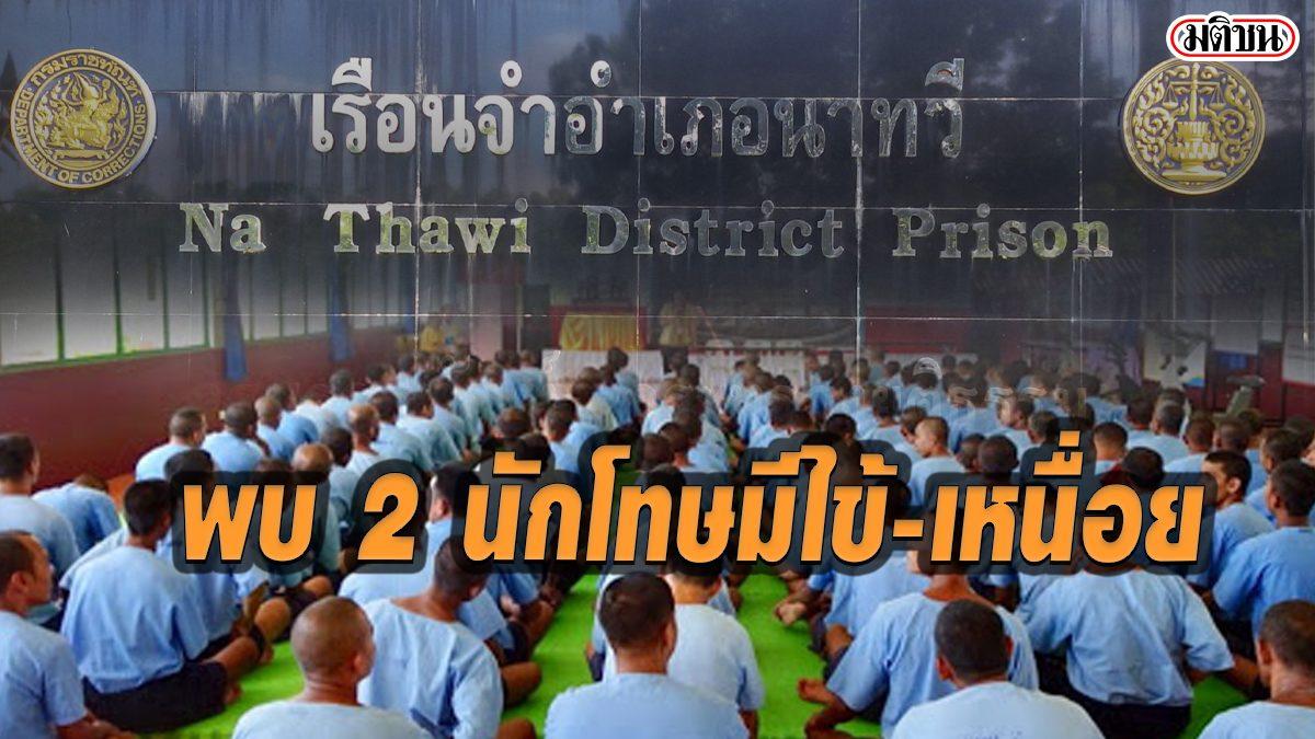 ราชทัณฑ์ พบ 2 นักโทษคุกนาทวี  มีไข้ เหนื่อย กลับจากประเทศเสี่ยง สั่งแยกขังเฝ้าดูอาการ