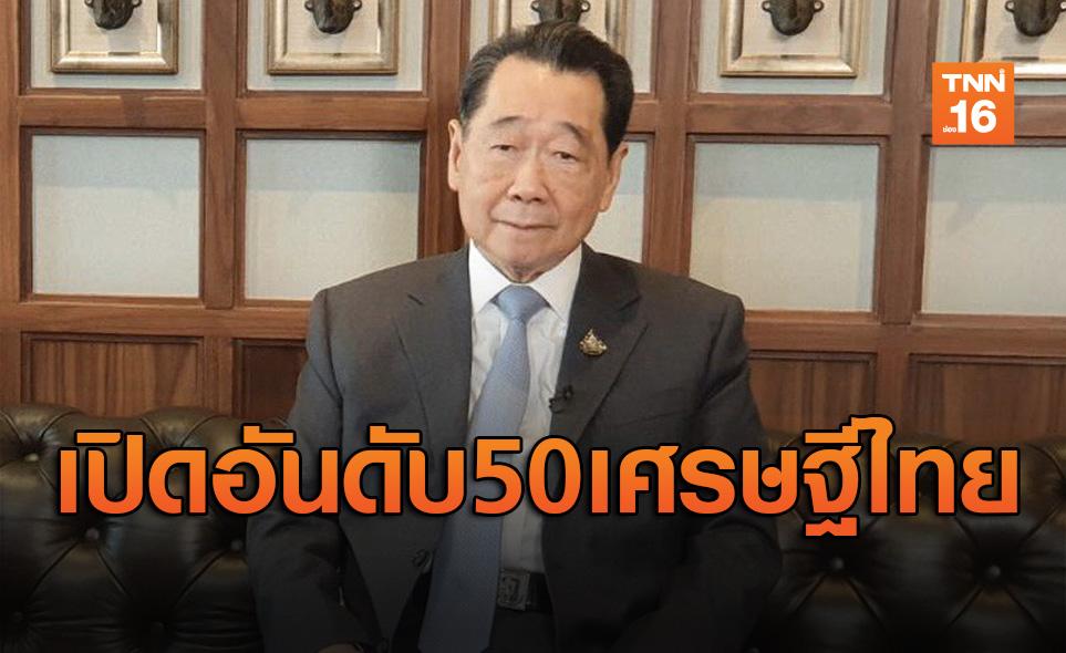 """""""ฟอร์บส์"""" เปิดอันดับ50เศรษฐีไทย พร้อมรวมใจช่วยสู้ภัยโควิด-19"""