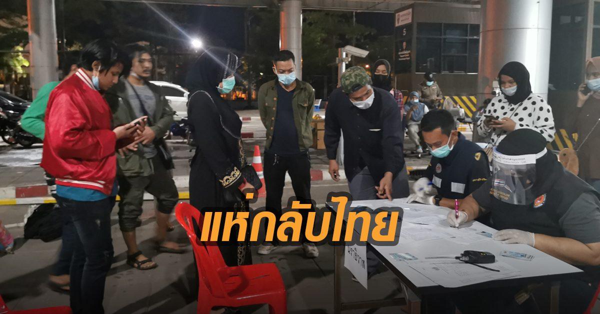 คนไทยในมาเลเซียแห่กลับไทย หลังรัฐบาลประกาศปิดด่าน 3-15 เม.ย.