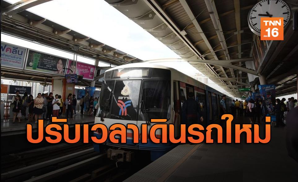 รถไฟฟ้า BTS-MRT ปรับเวลาให้บริการ หลังรัฐฯประกาศเคอร์ฟิว