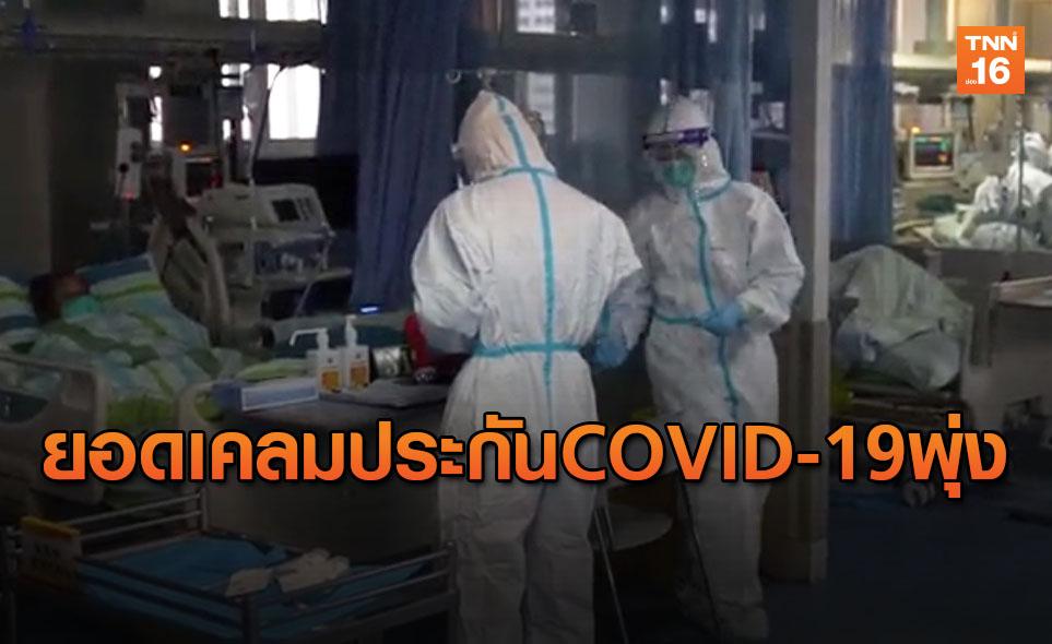 คปภ.  เผย ยอดเคลมประกัน  COVID-19 เฉียด 10 ล้านบาท