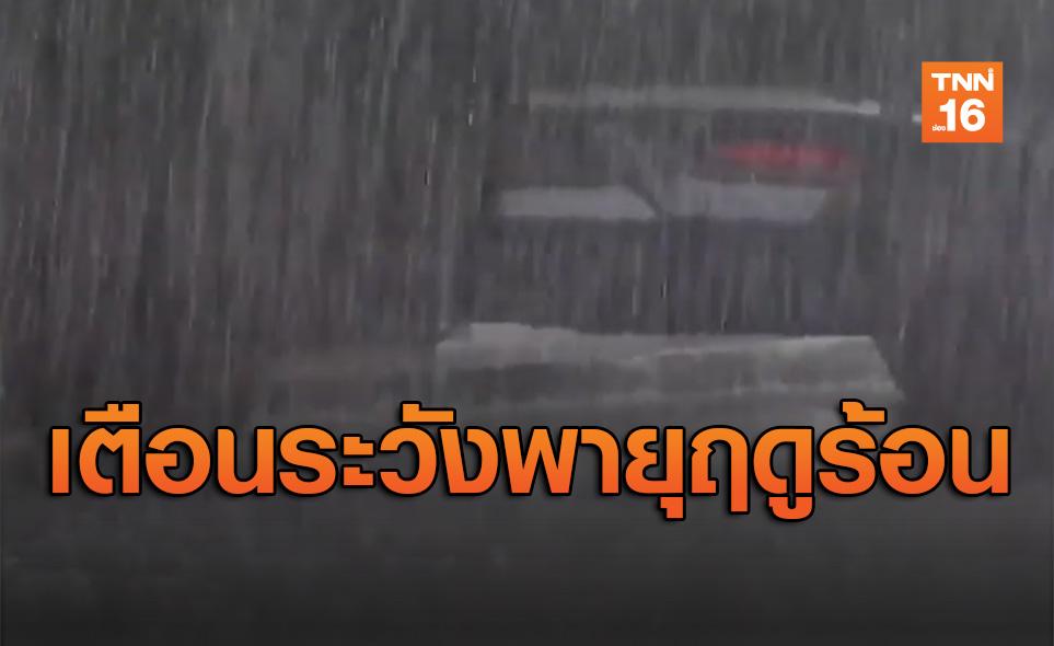 เตือนไทยตอนบนระวังพายุฤดูร้อน ฝนคะนอง-ลมแรง