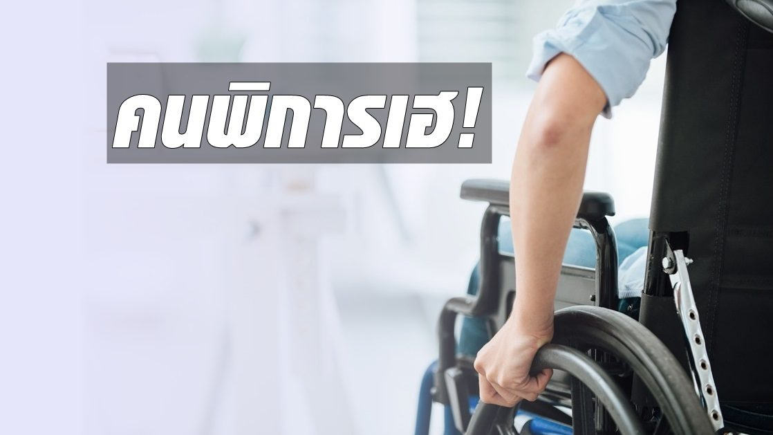 คนพิการเฮ! พม.เยียวยา 1 พันบาท 2 ล้านคน พร้อมพักชำระหนี้เงินกู้ 1 ปี-ปล่อยกู้พิเศษช่วงโควิด-19