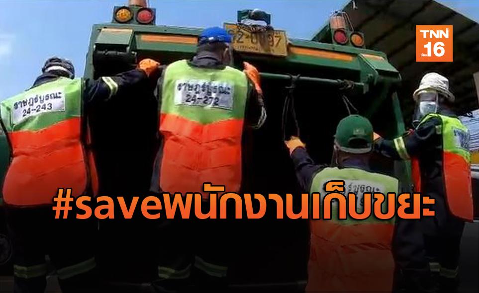 #saveพนักงานเก็บขยะ แนะคัดแยกก่อนทิ้ง