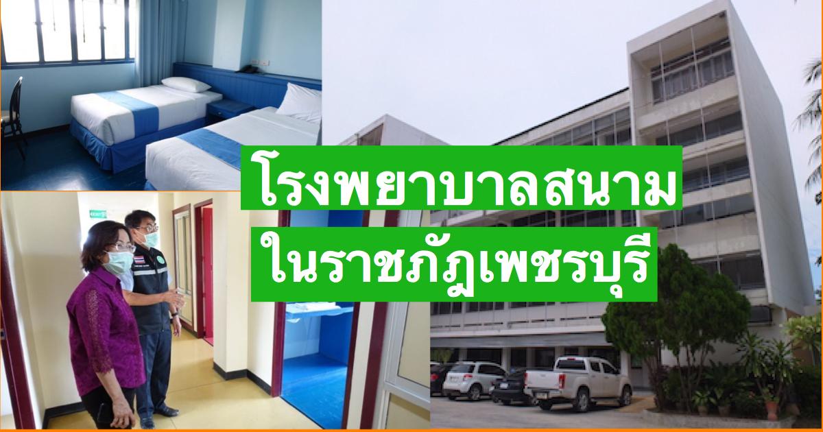 ราชภัฎเพชรบุรี พร้อมให้โรงแรมใน มหาวิยาลัย เป็นโรงพยาบาลสนาม