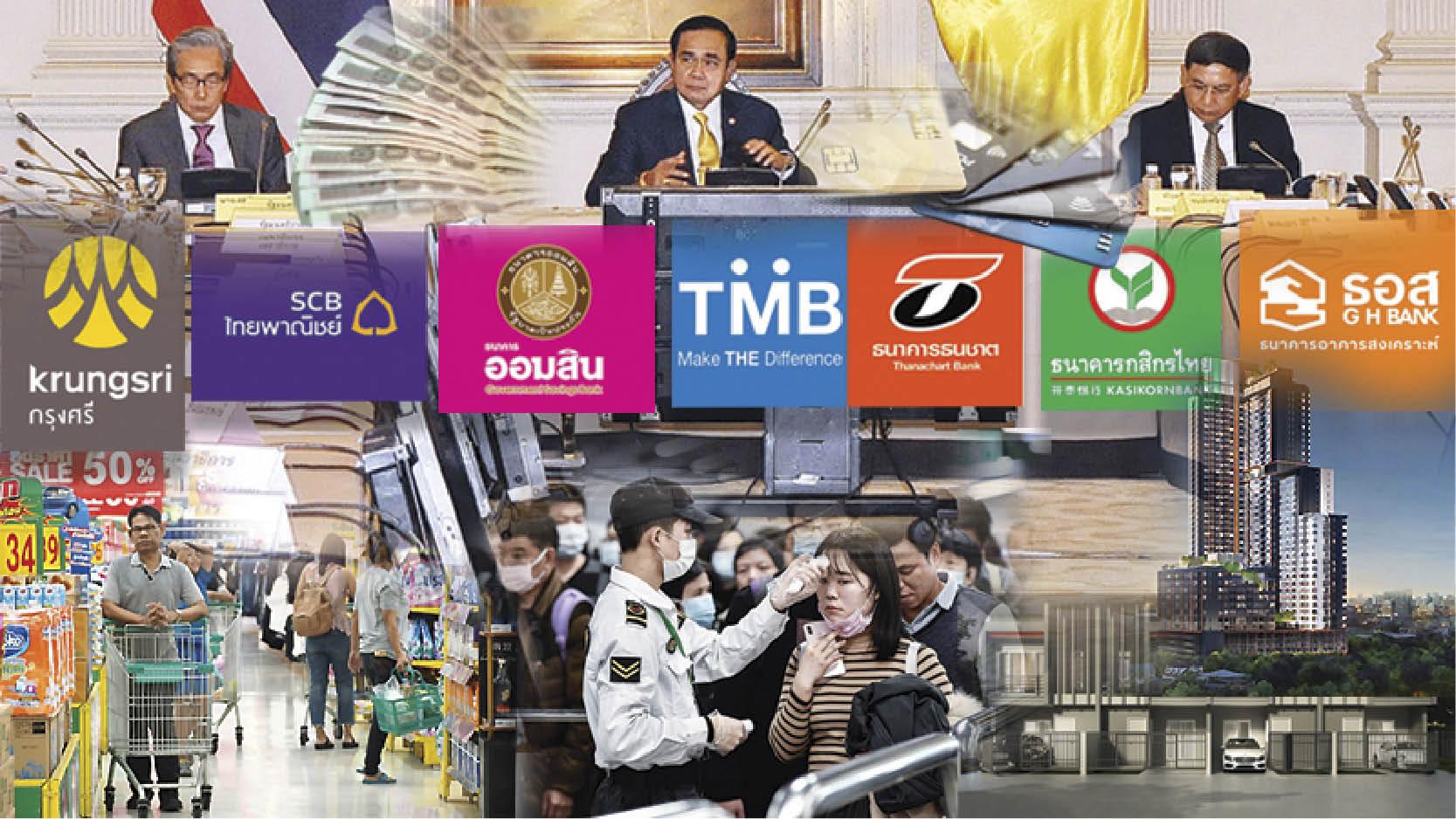 เปิดมาตรการธนาคารรัฐ-พาณิชย์ ช่วยพยุงลูกค้าฝ่าวิกฤต'โควิด-19'