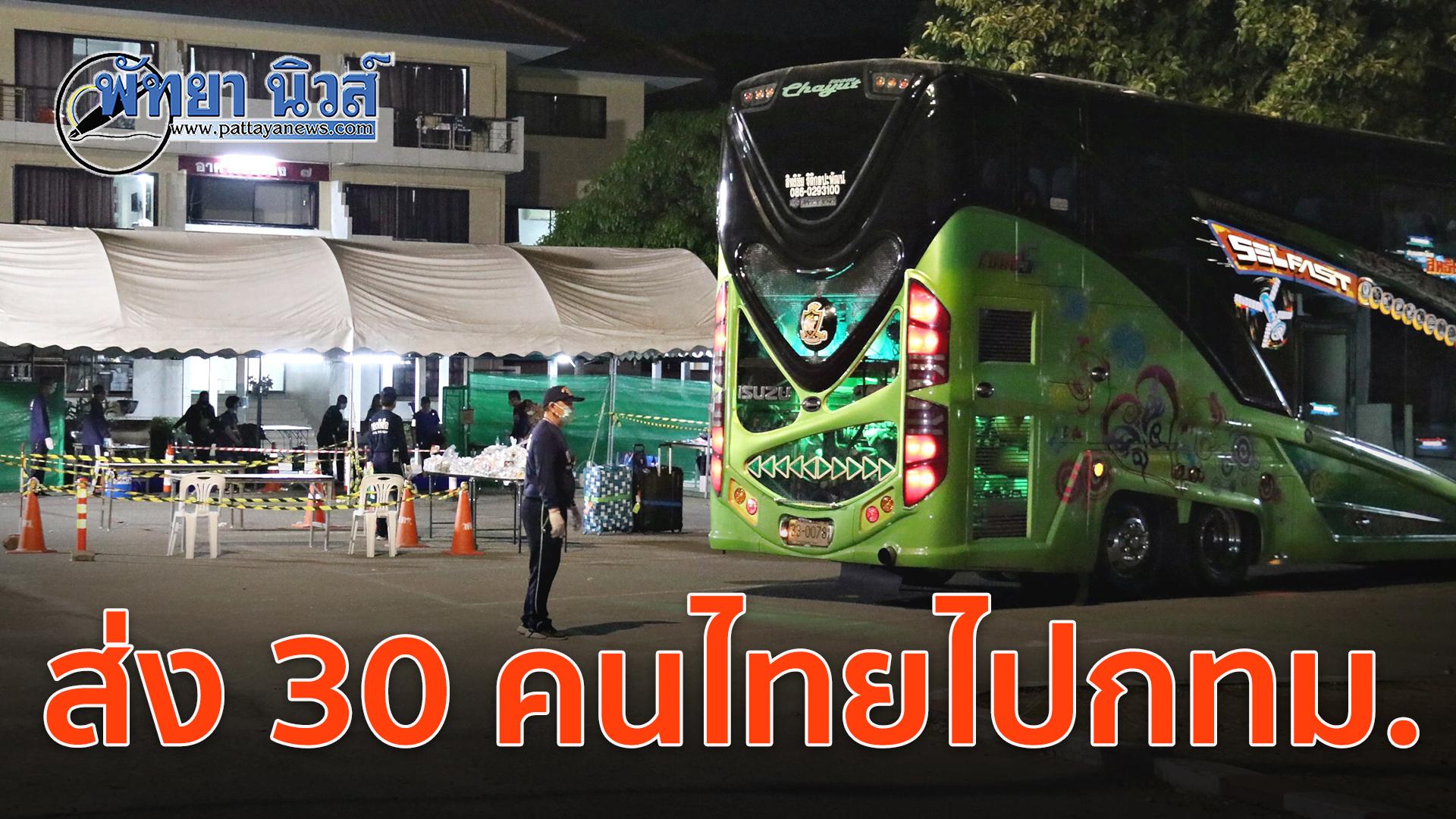 ย้าย 30 คนไทยจากอาคารรับรอง ไปกักตัว กทม