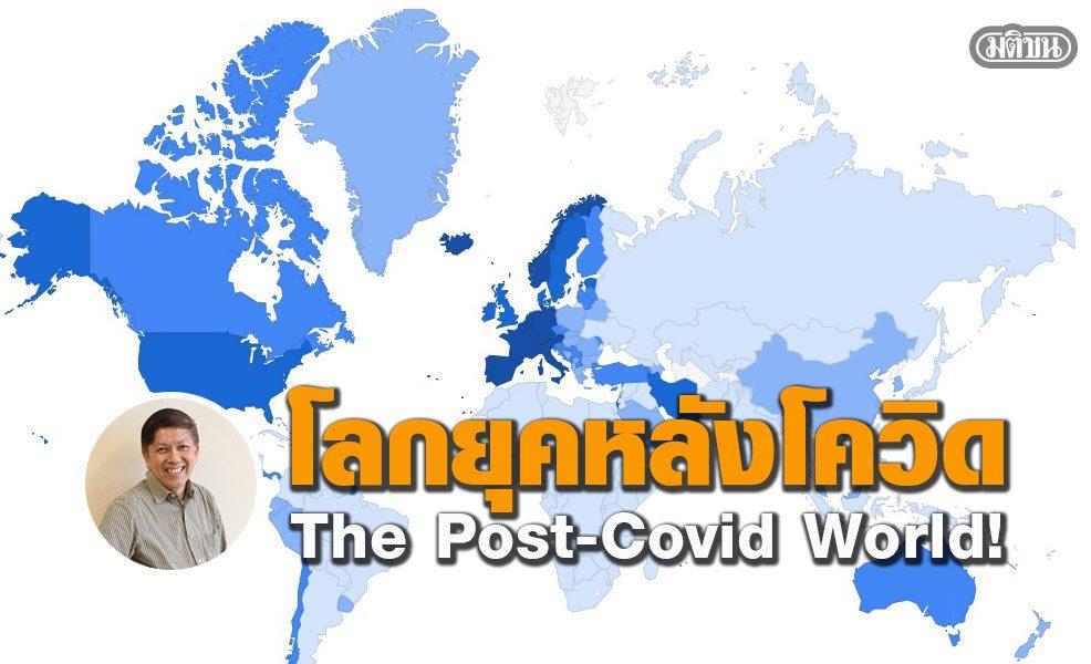 The Post-Covid World!  โดย สุรชาติ บำรุงสุข