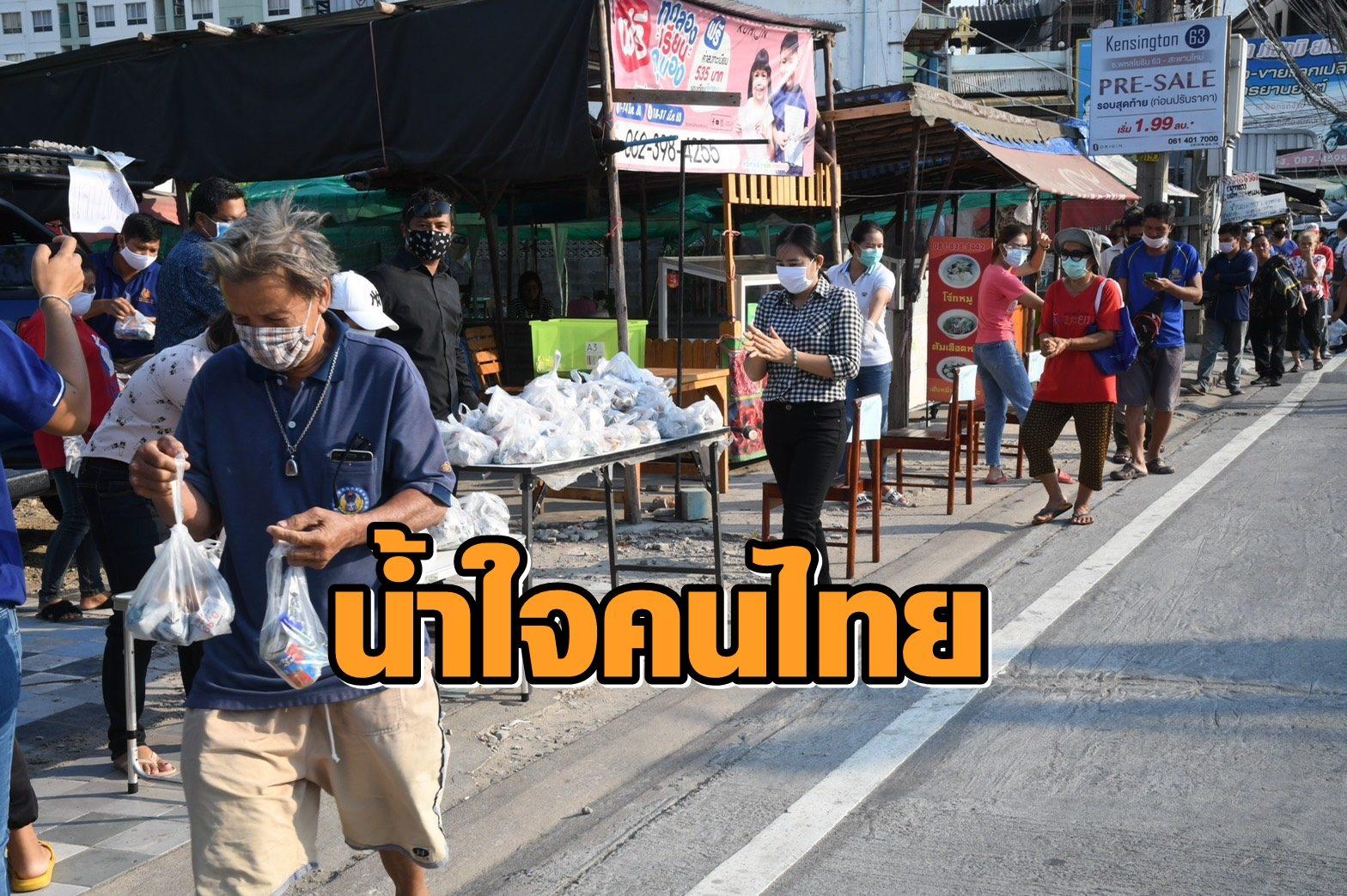 น้ำใจคนไทย! แจกไข่ไก่สด-ปลากระป๋อง-เจลย่านรามอินทรา ประชาชนแห่ต่อคิวรับของ