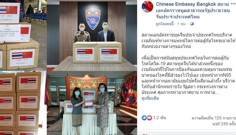 จีนส่งเวชภัณฑ์ช่วยไทยต่อสู้โควิด-19 ย้ำ 'จีน-ไทยใช่อื่นไกล พี่น้องกัน'