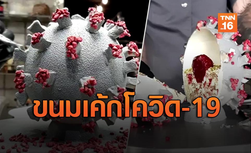 ร้ายนักกินซะเลย! ร้านเบเกอรี่รัสเซียทำขนมเค้กไวรัสโควิด-19