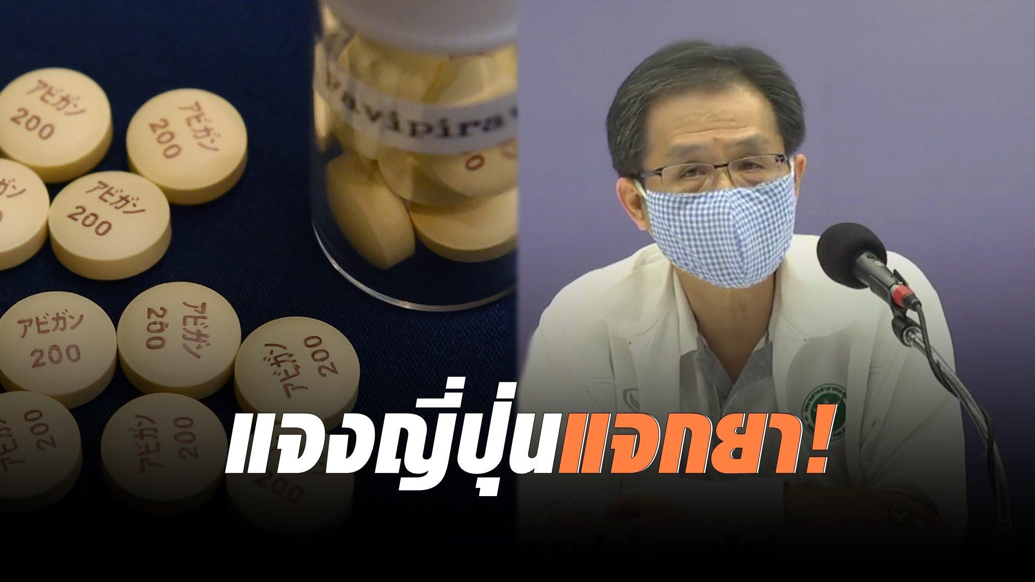 สธ. แจงครหาจัดซื้อยารักษา โควิด-19 หลังพบญี่ปุ่นแจกยา แค่ทำวิจัยวงเล็ก ไม่ได้ให้ผู้ป่วยทั่วไป