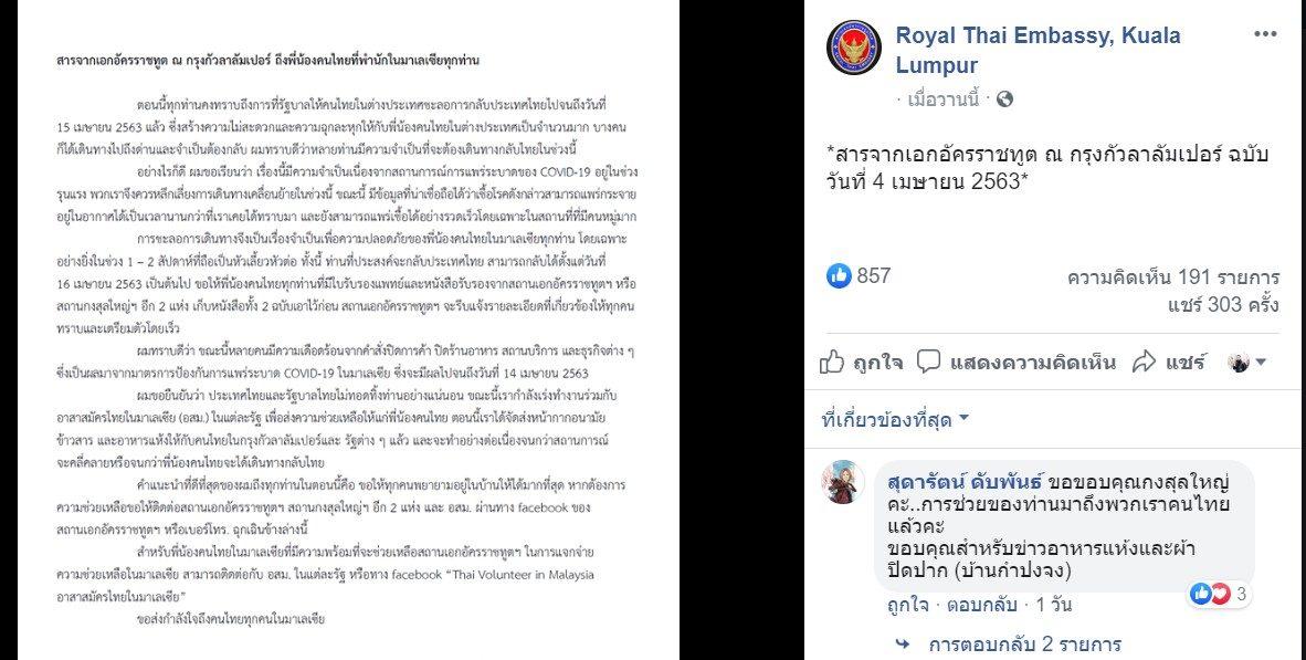 สถานทูตไทยยัน ไม่ทอดทิ้งคนไทยในมาเลเซีย เร่งประสานความช่วยเหลือ