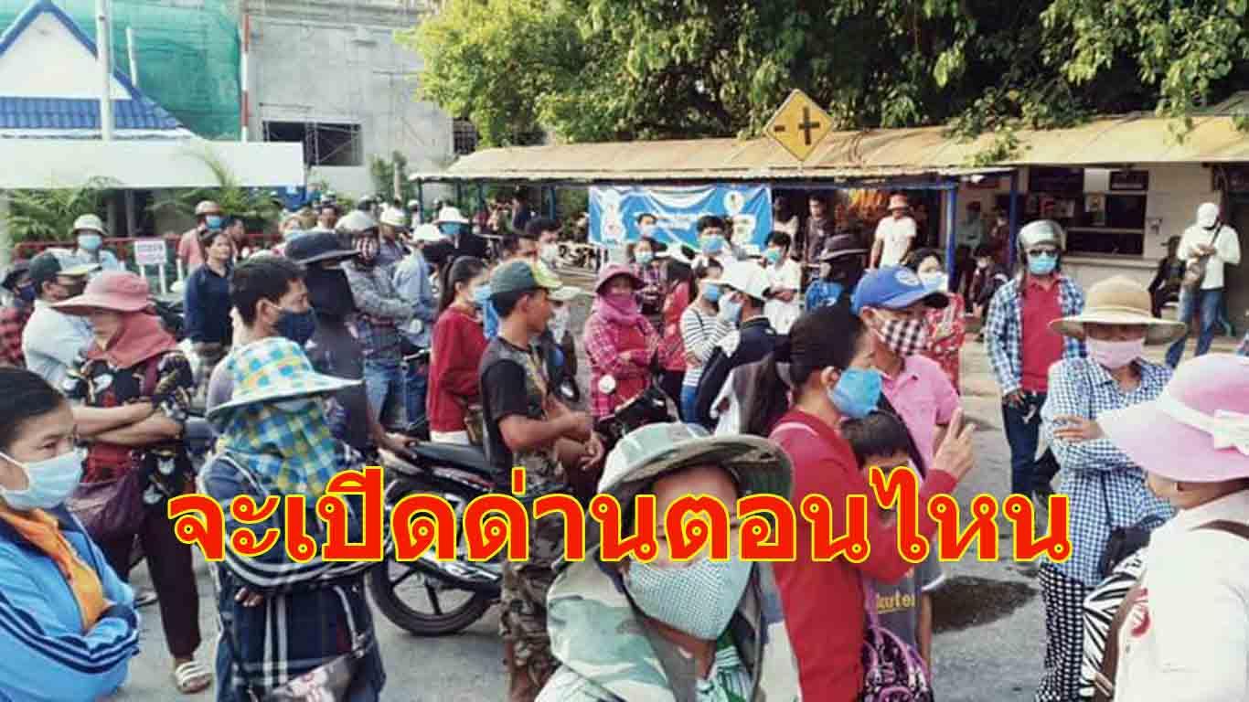 เกิดเหตุวุ่นวายหน้าด่านคลองลึกชาวกัมพูชาเกือบ 300 คน มารอข้ามแดนเข้ามาค้าขายที่ตลาดโรงเกลือ