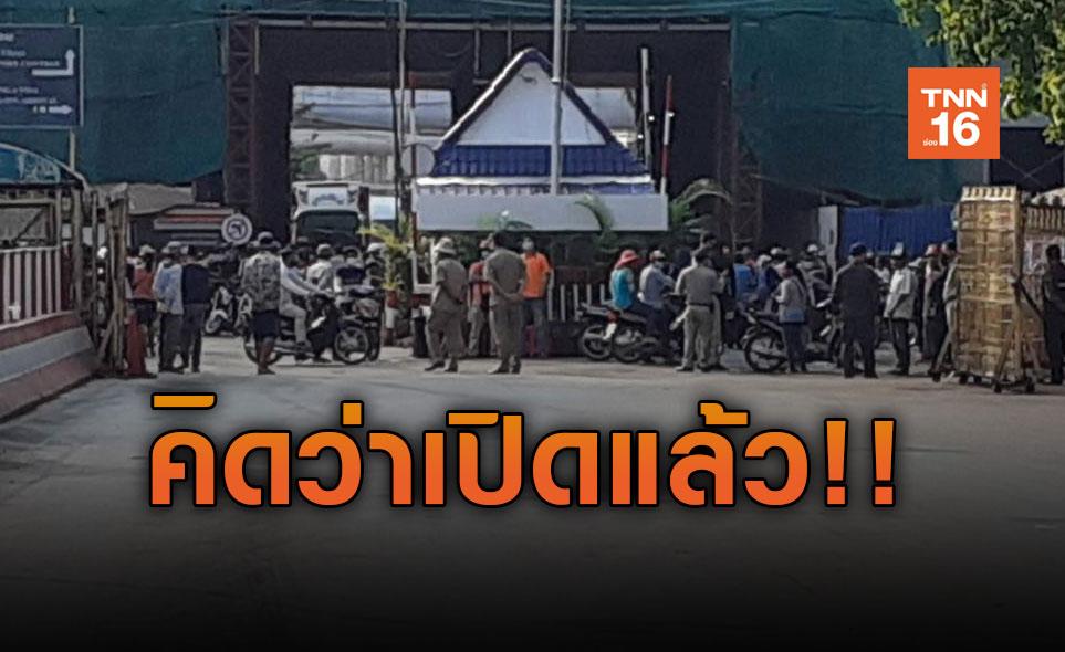 ชาวกัมพูชา 300 คนเข้าใจผิด! รอข้ามแดนค้าขายตลาดโรงเกลือ