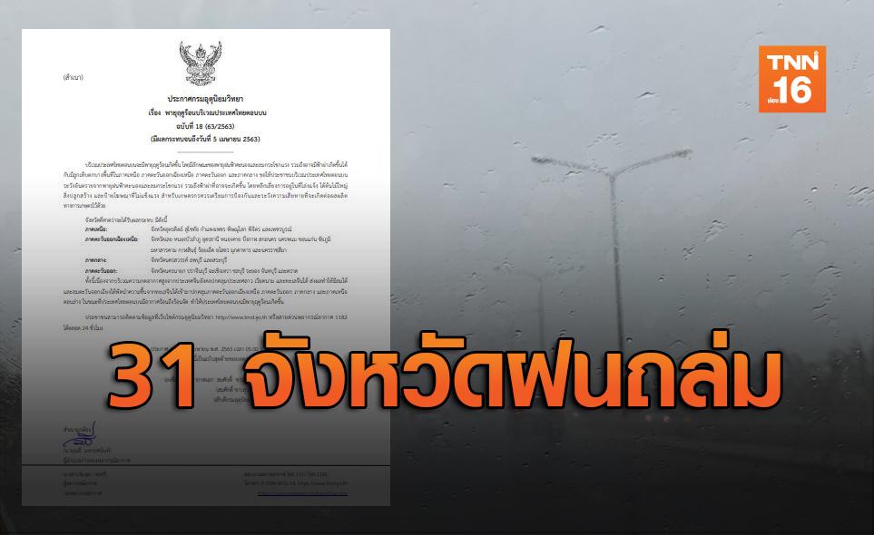 อุตุฯ เตือน 31 จังหวัดรับมือพายุฤดูร้อน ฝนถล่ม ลมแรง ลูกเห็บตก