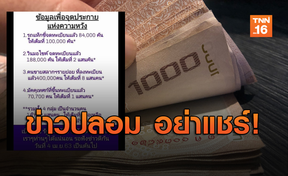 ข่าวปลอม! จำนวนเบื้องต้นผู้ได้รับเงินเยียวยา 5,000 จากรัฐ