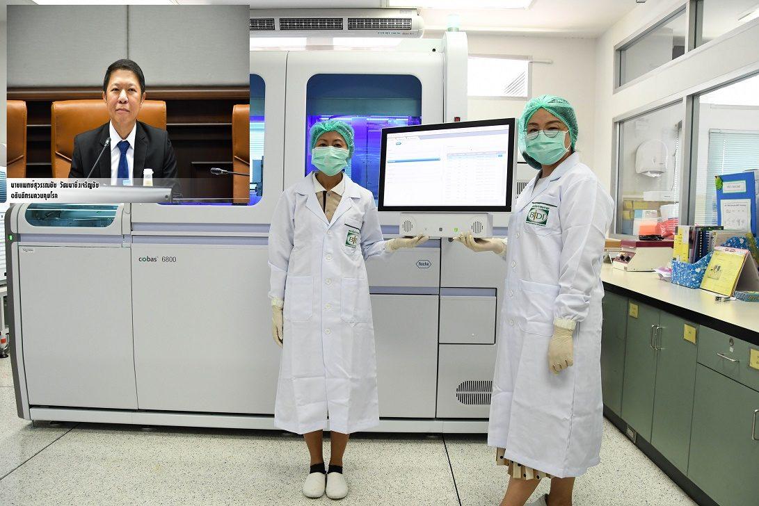 """กรมควบคุมโรคเร่งส่งเครื่องมือตรวจเชื้อ """"โควิด-19"""" แบบเรียลไทม์ PCR ให้ รพ.ภูมิภาค"""
