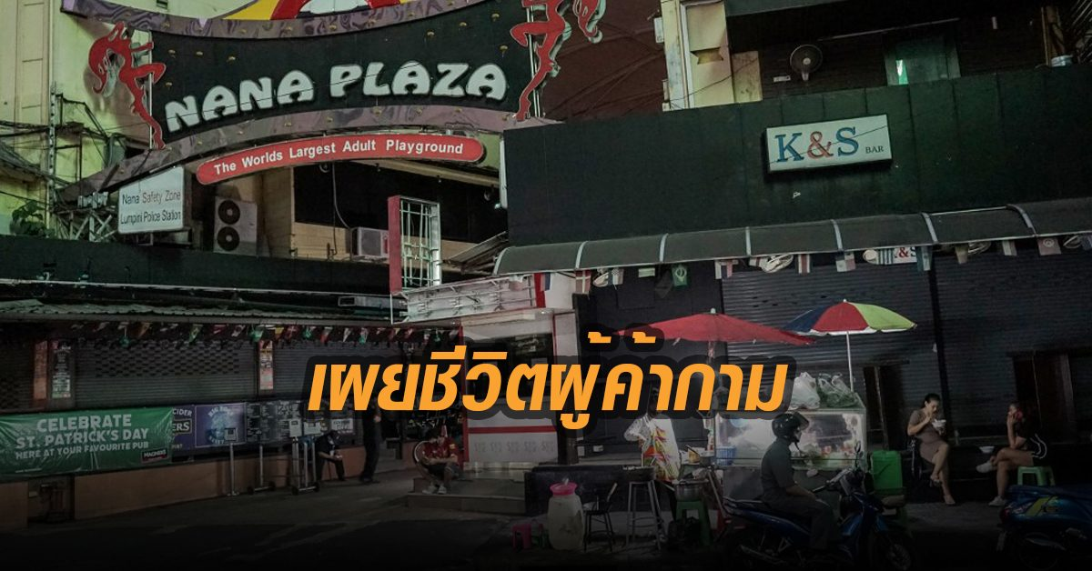 สื่อนอกเผย ชีวิตผู้ค้ากามไทยสุดลำบาก ต้องหาลูกค้าริมถนน หาเงินประทังชีวิตช่วงโควิด-19ระบาด