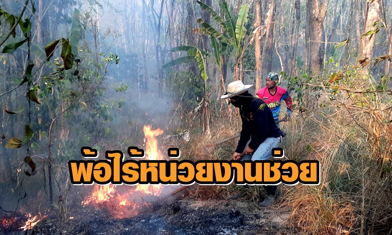 ไฟไหม้ป่าเขาจอมแห 2 วัน เสียหายกว่า 600 ไร่ จิตอาสาเผยไร้หน่วยงานช่วยเหลือ