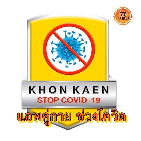 ขอนแก่นสร้าง Khon kaen stop covid-19 แพลตฟอร์มชี้จุดปลอดภัยห่างไกลโควิด