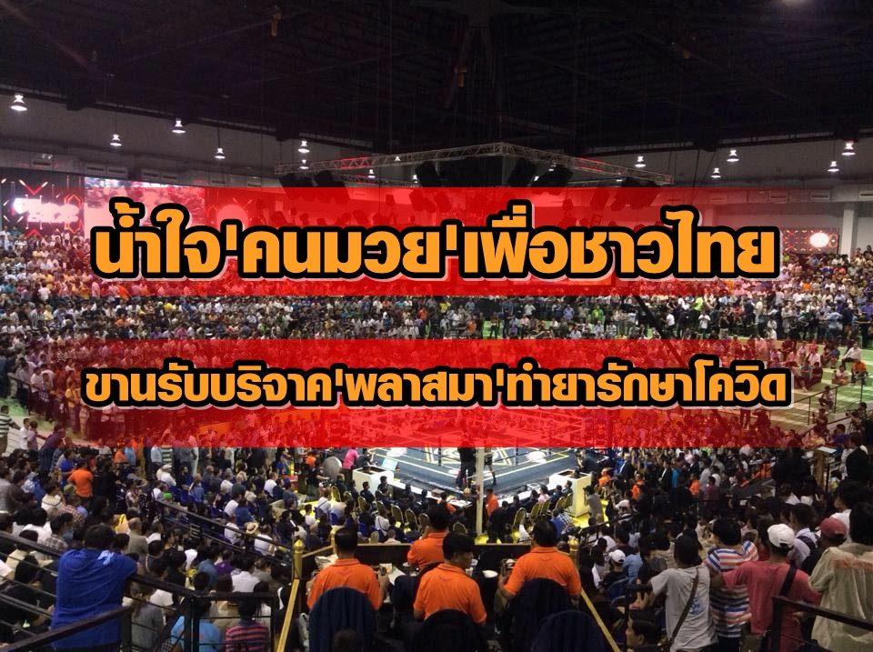 น้ำใจเซียนมวยเพื่อคนไทย! แห่ตอบรับบริจาค 'พลาสมา' ช่วยสังคมสู้ไวรัส 'โควิด-19'