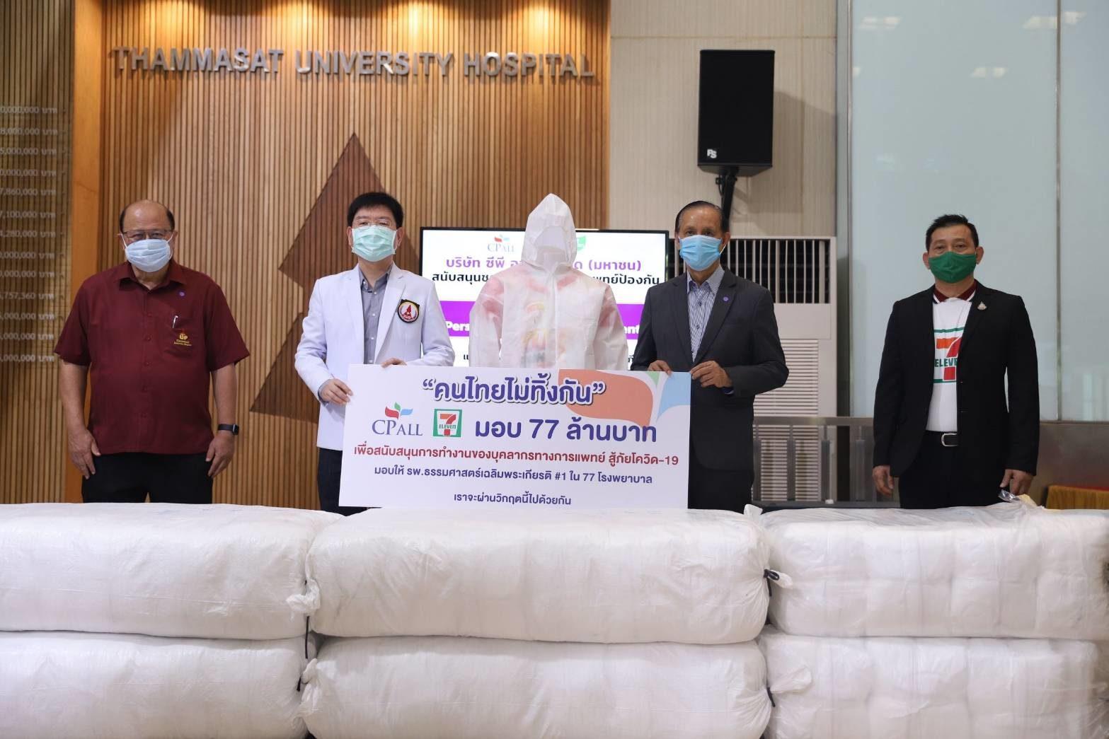 'ซีพีออลล์' นำเงินโครงการลดใช้ถุงพลาสติกจากร้าน 7-11 มอบ 77 โรงพยาบาลทั่วประเทศสู้โควิด-19