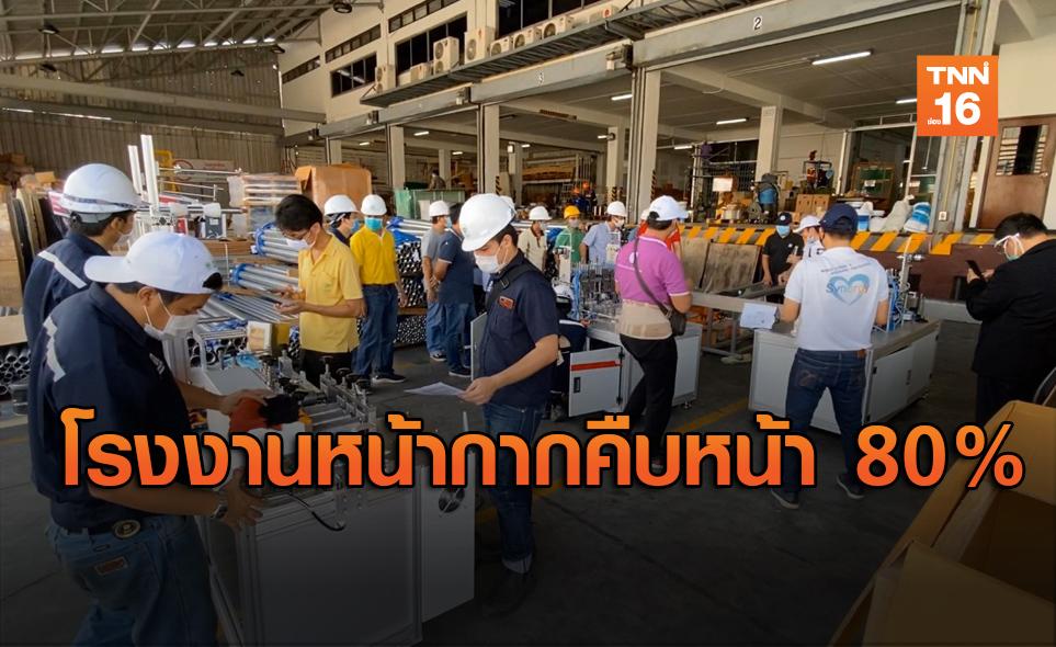 เตรียมติดตั้งเครื่องจักร โรงงานหน้ากากอนามัยCP คืบหน้า80%