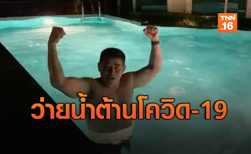 """""""ร.อ.ธรรมนัส"""" ชวนออกกำลังกายสู้โควิด ว่ายน้ำโชว์ฟิต"""