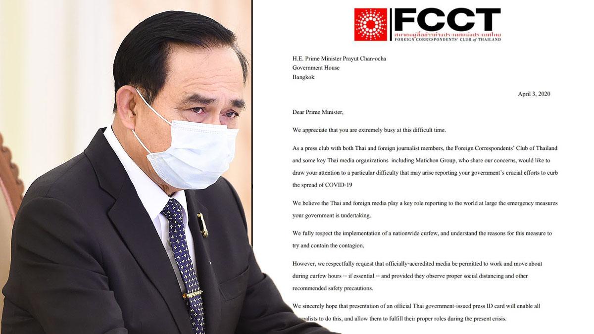 องค์กรสื่อ วอน บิ๊กตู่ ไฟเขียวสื่อไทยและเทศรายงานข่าวช่วง เคอร์ฟิว