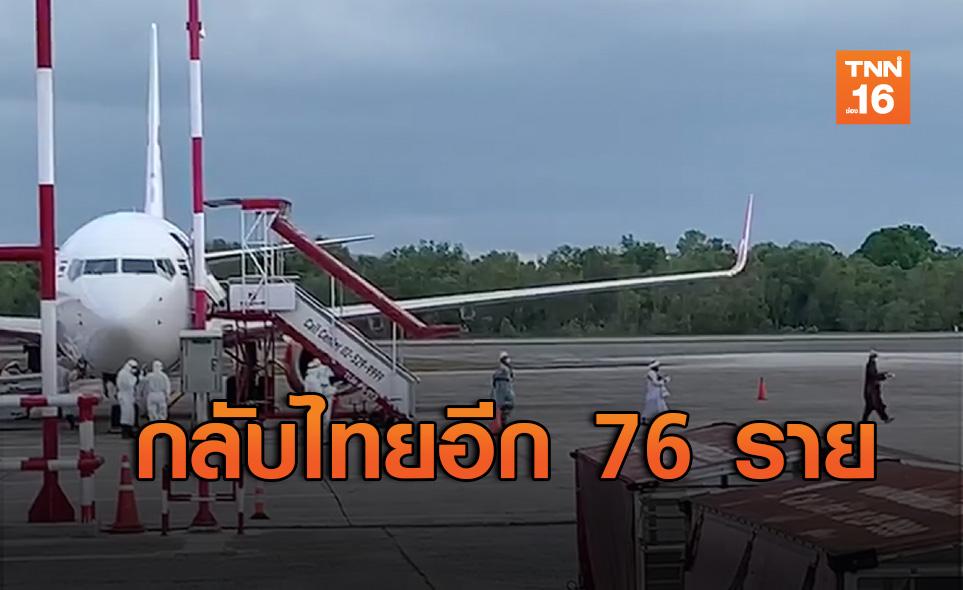 ถึงแล้ว! คนไทย 76 คนเดินทางกลับจากอินโดนีเซีย คัดกรองเข้ม