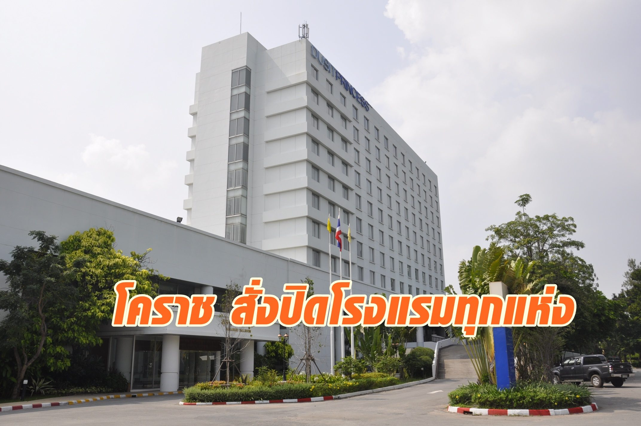 ผู้ว่าฯ โคราช สั่งปิดโรงแรมทุกแห่งในพื้นที่ ป้องกันไวรัสโควิด-19 แพร่ระบาด