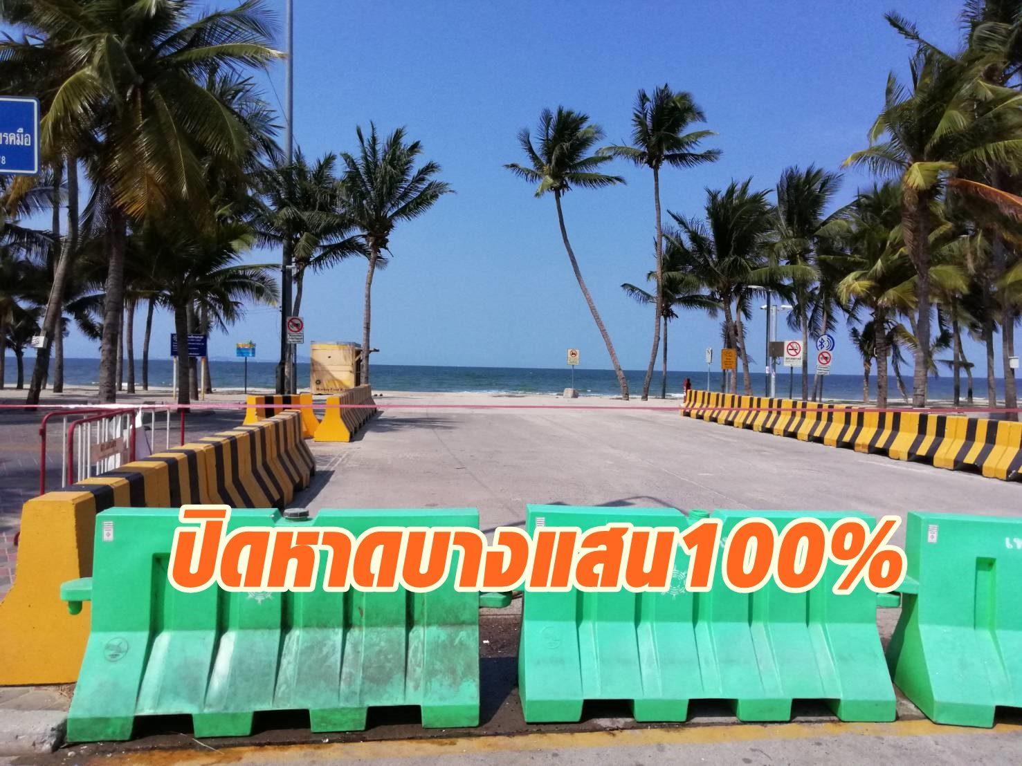 """ปิดหาดบางแสน 100% ห้ามลงเล่นน้ำ หรือกินอาหารร่วมกัน ป้องกันการแพร่ """"โควิด-19"""""""