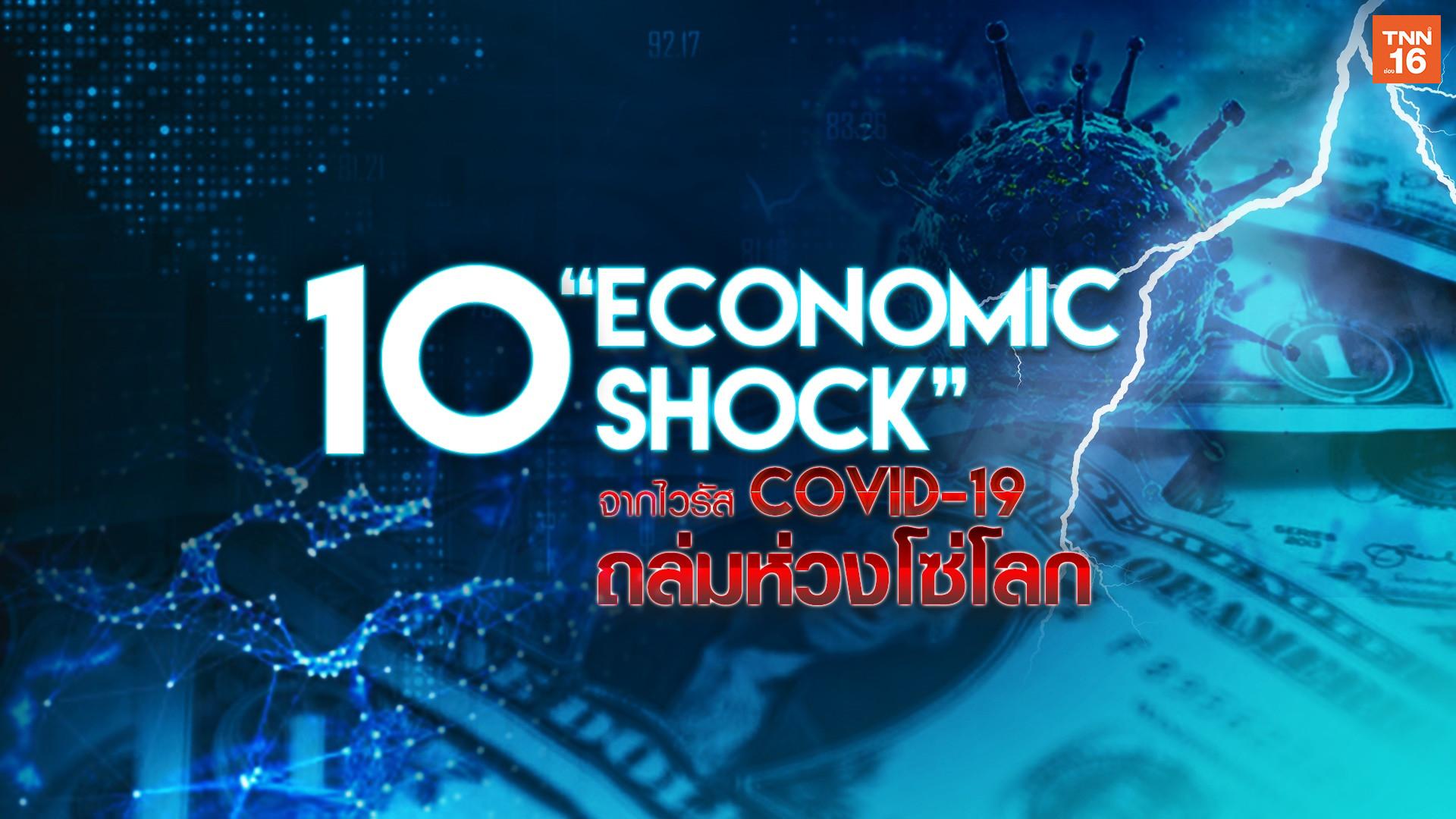 "10 ""Economic Shock"" จากไวรัส COVID-19  ถล่มห่วงโซ่โลก"