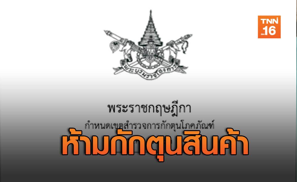 ราชกิจจาฯเผยแพร่พ.ร.ฎ.กำหนดเขตสำรวจการกักตุนโภคภัณฑ์