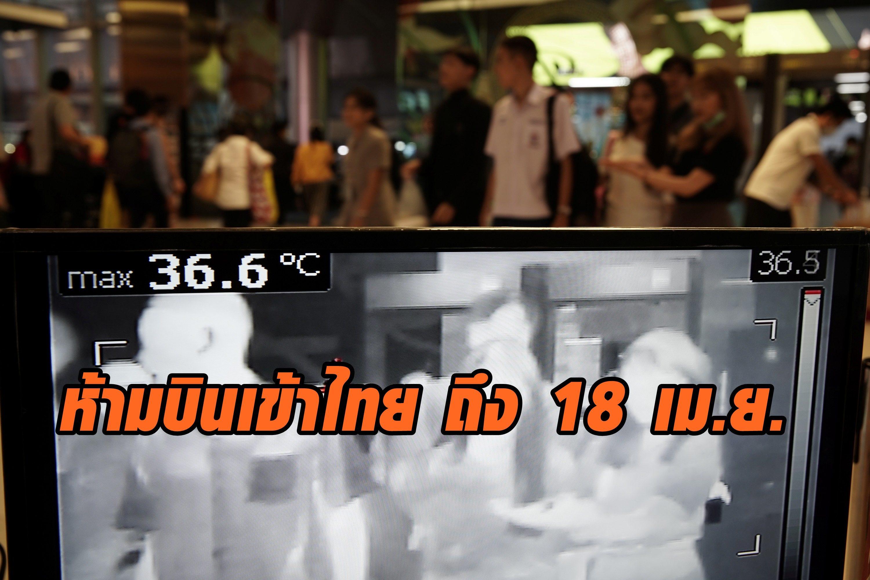 ด่วน! กรมการบินพลเรือน ขยายเวลาห้ามบินเข้าไทย ถึง 18 เม.ย.