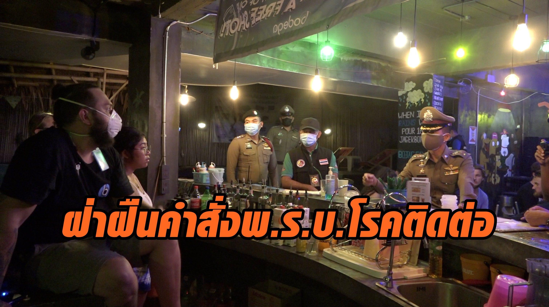 ตำรวจ ทหาร ฝ่ายปกครอง จ.สุราษฎร์ธานี บุกจับร้านอาหารใต้ถุนโรงแรมฝ่าฝืนคำสั่งพ.ร.บ.โรคติดต่อ