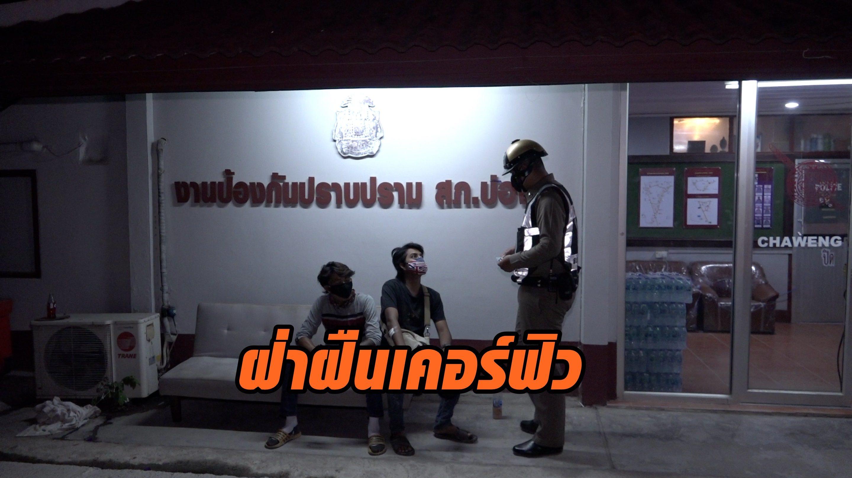 ตำรวจ ทหาร ตรวจสอบพื้นที่เกาะสมุย จับกุมผู้ฝ่าฝืนเคอร์ฟิว 2 ราย